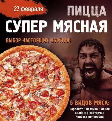 Пицца Супер Мясная - только 23.02